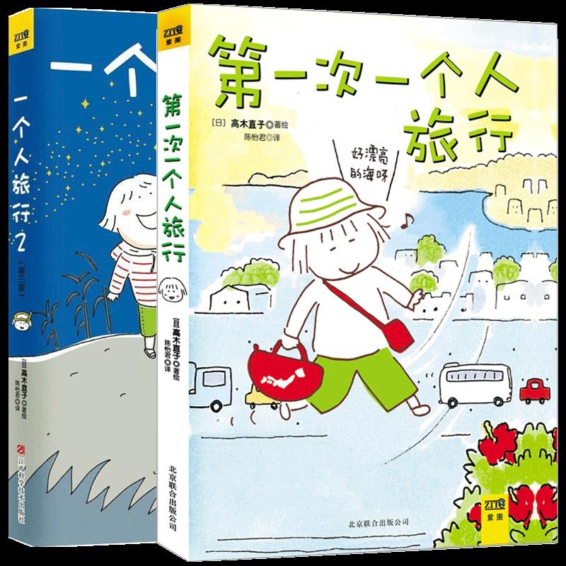 高木直子漫画 第一次一个人旅行+一个人旅行2 2册 一个人系列漫画 作为旅行菜鸟 一下鼓起勇气踏出第一步 治愈系动漫绘本故事书籍
