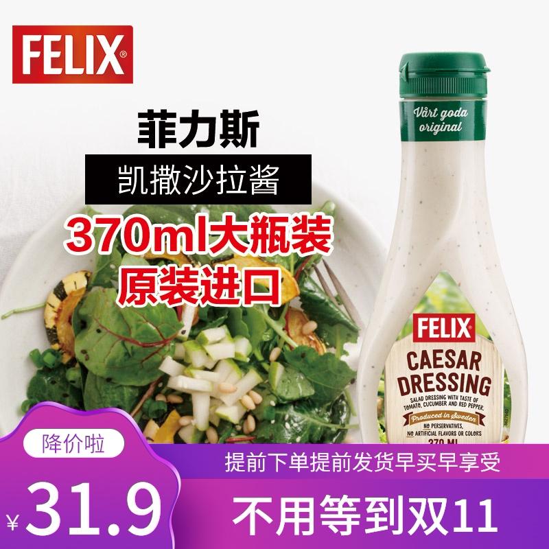 三明治酱Felix菲力斯凯撒沙拉酱家用健身水果蔬菜沙拉酱沙拉汁