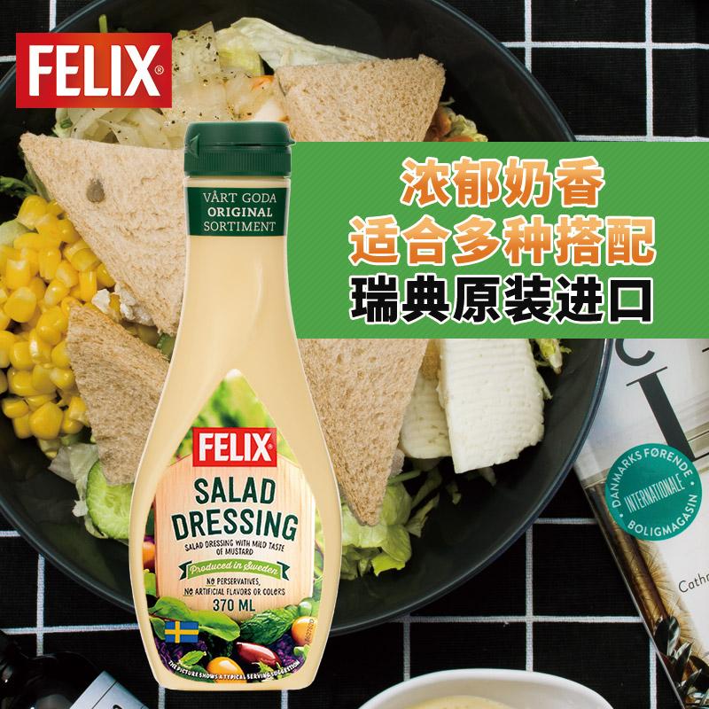 三明治酱Felix菲力斯原味沙拉酱家用蔬菜水果沙拉汁调味酱沙拉酱