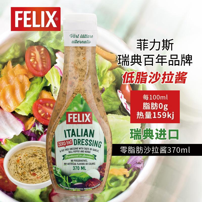 Felix菲力斯意式0脂无脂肪同油醋汁水果蔬菜色拉酱沙拉酱汁370ml