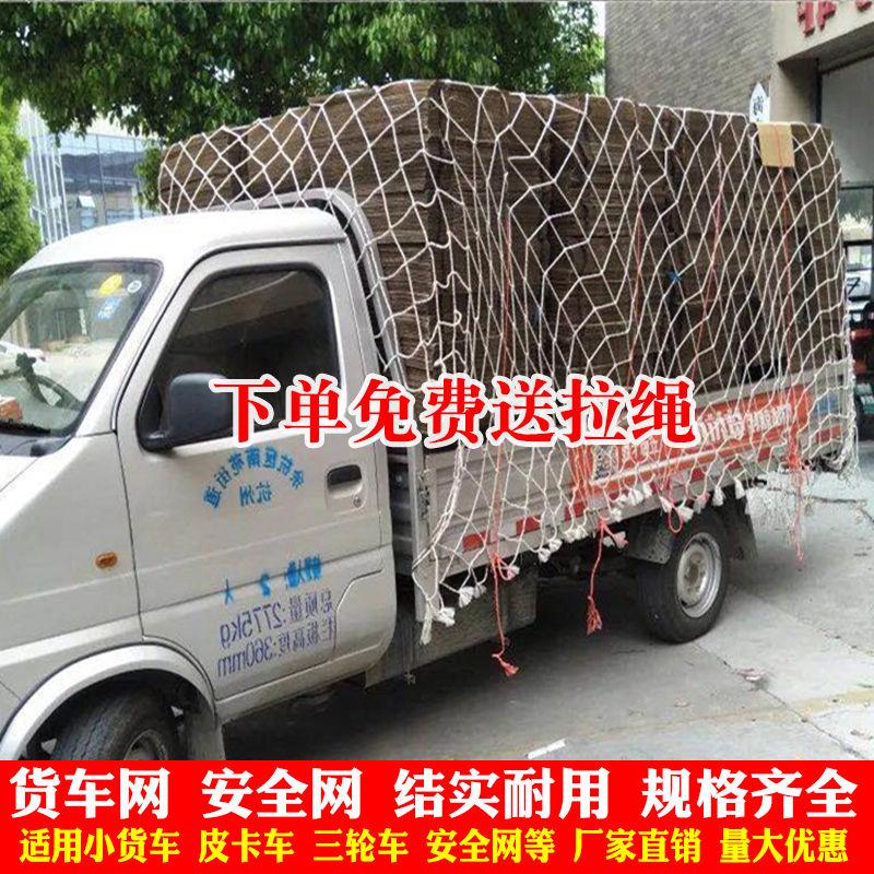 货车网绳安全网绳加粗耐磨尼龙网汽车用品皮卡防坠网绳网罩封车网