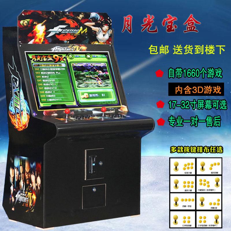 游戏机拳皇双人家用投币苹果大型月光宝盒新款一体摇杆街机格斗