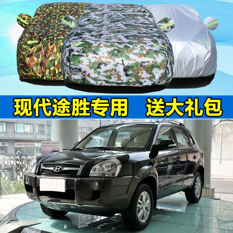 13 09 06 老款北京现代途胜越野SUV专用车衣车罩防晒防雨汽车外套