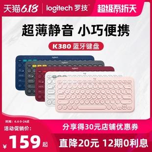 罗技K380无线蓝牙手机键盘iphone x平板电脑ipad安卓苹果静音超薄