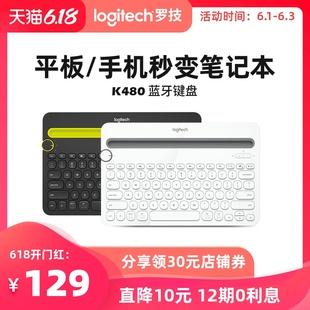 【天猫直送】罗技K480 无线蓝牙键盘2019新款ipad5 air2 pro平板9.7寸笔记本iphone手机电脑mac通用女生白色