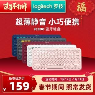 【送键盘包】罗技K380无线蓝牙键盘苹果手机ipad air2/3 9.7寸平板笔记本电脑mac超薄静音粉色白色女生键盘图片