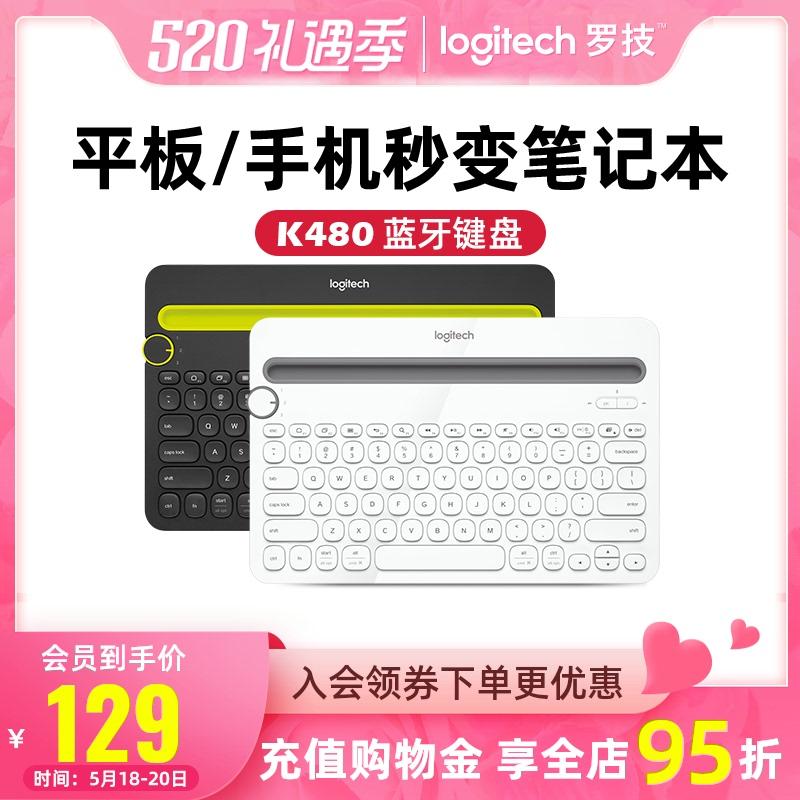 罗技K480 无线蓝牙键盘2019新款ipad5 air2 pro平板9.7寸笔记本iphone手机电脑mac通用女生白色139元