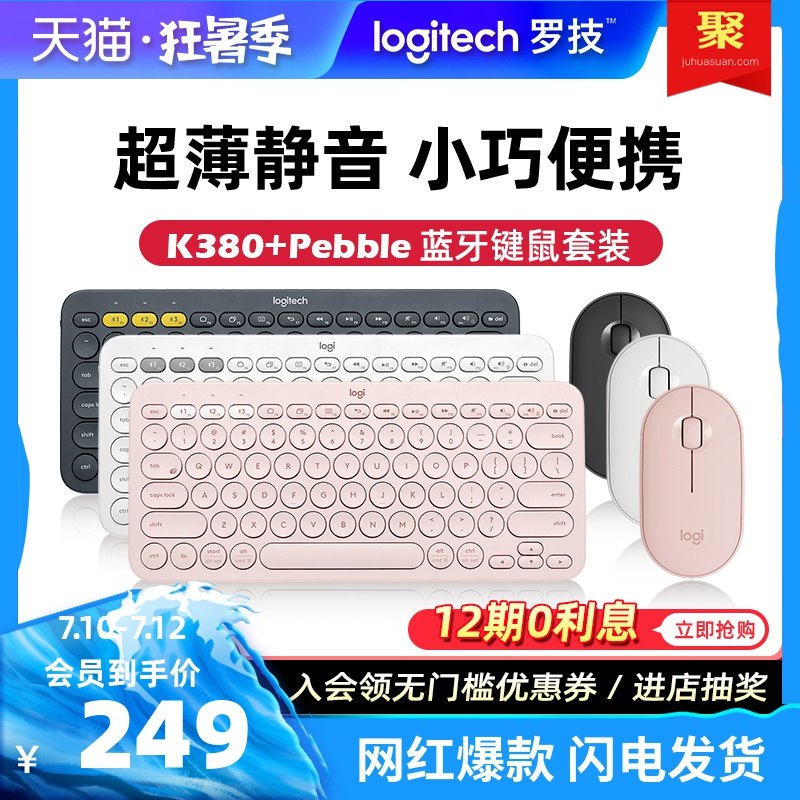 羅技K380無線藍牙鍵盤Pebble鵝卵石靜音鼠標筆記本電腦ipad p
