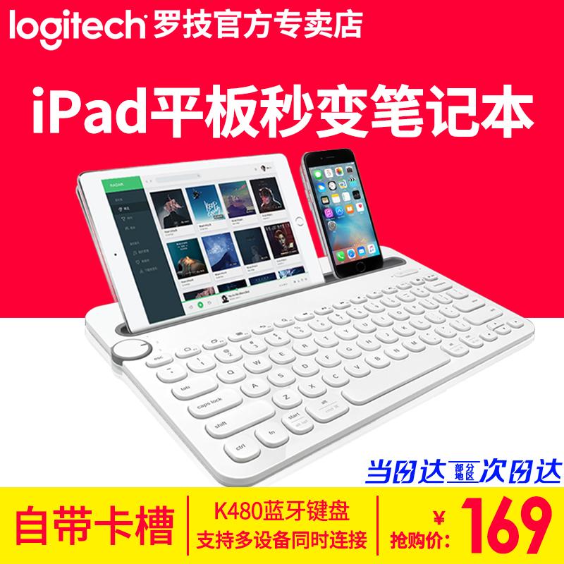 羅技K480無線藍牙鍵盤蘋果手機ipad mini pro平板air234安卓電腦MAC小米surface通用女生復古小鍵盤K380升級