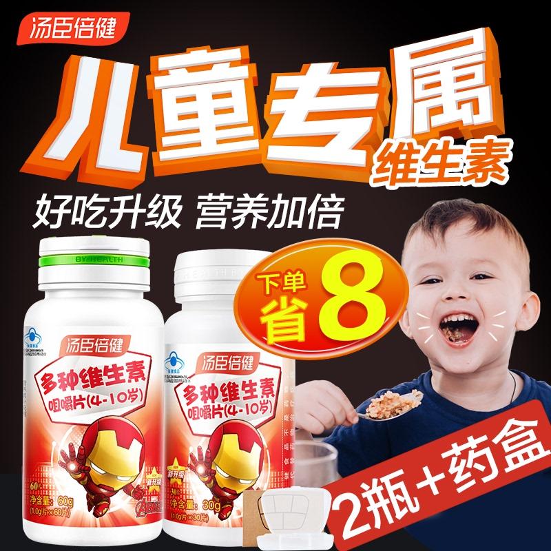 汤臣倍健儿童多种维生素c维c咀嚼片补钙锌铁复合多维生素b族b2VC