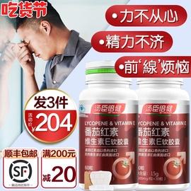 3汤臣倍健番茄红素软胶囊番茄素男性备孕食品保健品维生素e抗氧化图片