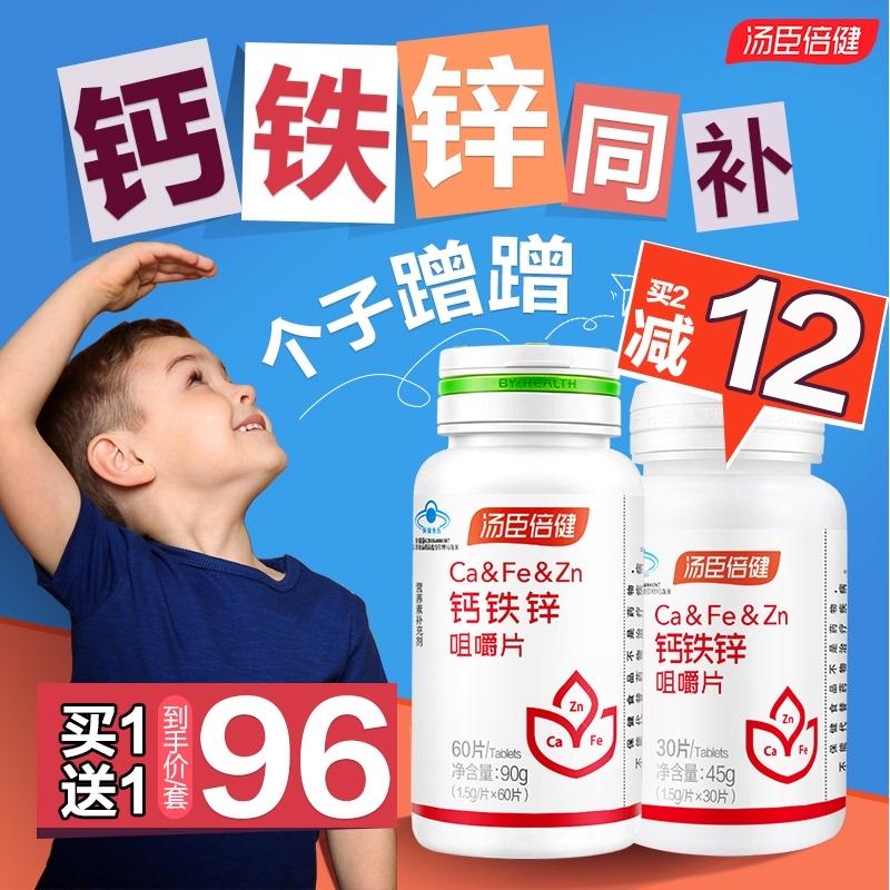 汤臣倍健钙片青少年助力长高儿童成长补碳酸钙铁锌咀嚼片天猫正品