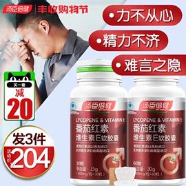 3汤臣倍健番茄红素软胶囊维生素E原液男性备孕抗氧化保健品前列腺