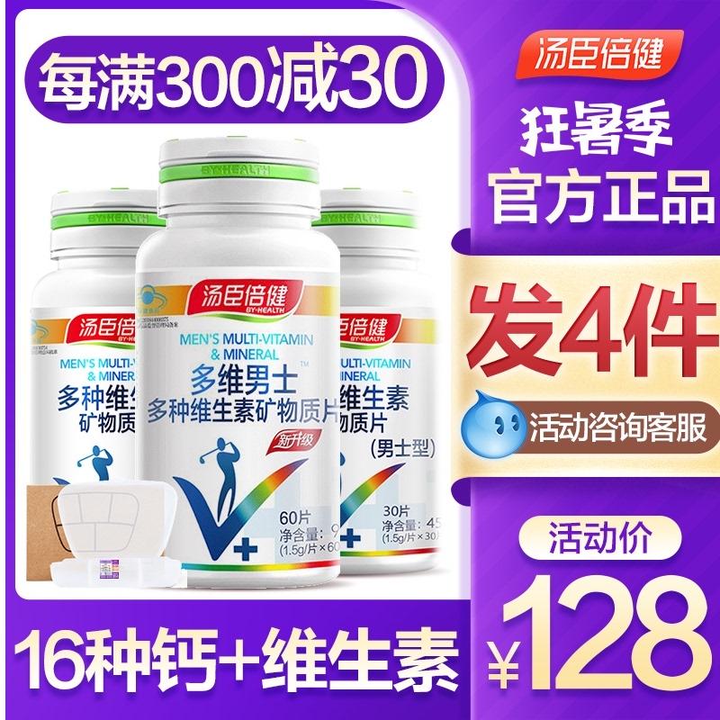 湯臣倍健復合多種維生素A礦物質片男士青年成年鈣片碳酸鈣VB族維C