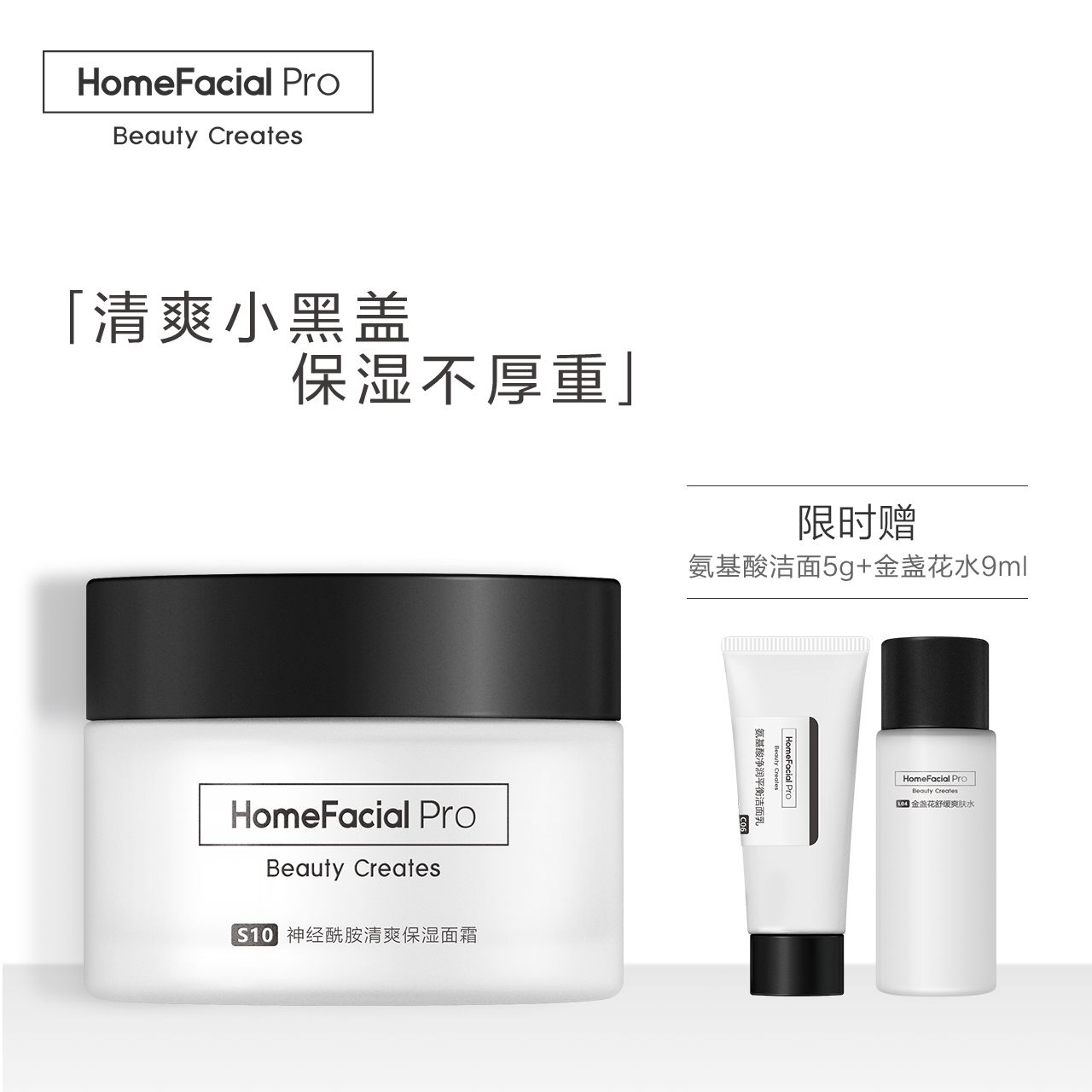 HomeFacialPro神经酰胺清爽保湿面霜 补水保湿滋润日霜正品男女士
