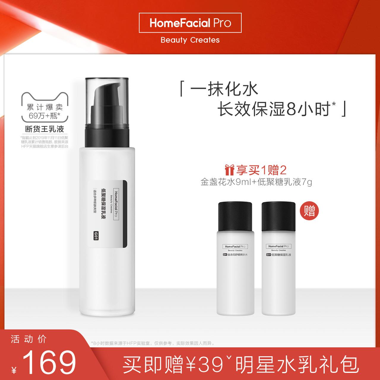 HFP低聚糖保湿乳液 清爽不油腻水乳滋润补水面霜能量乳护肤品男女