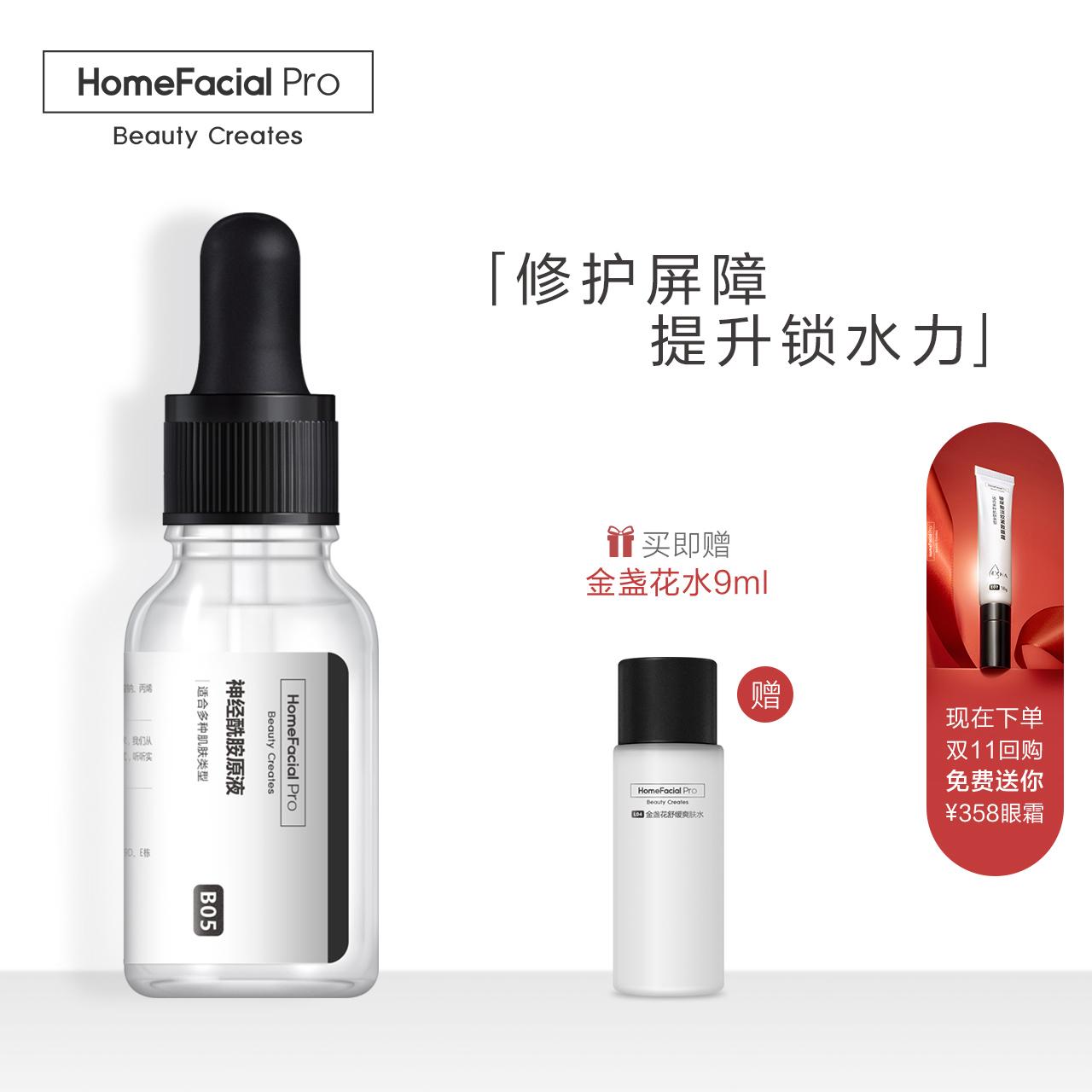 【王一博同款】hfp神经酰胺精华液(非品牌)