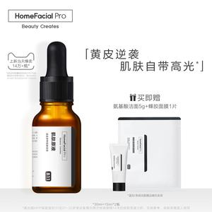 HFP肌肽原液 抗糖化祛黄提亮 胶原蛋白面部修护精华液男女