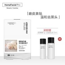 热销单品HFP乳糖酸去黑头鼻贴清洁黑头粉刺紧致毛孔男女