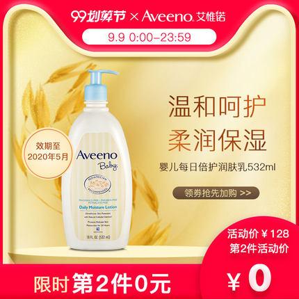 美国进口Aveeno艾惟诺婴儿燕麦保湿润肤乳宝宝儿童护肤面霜532ml