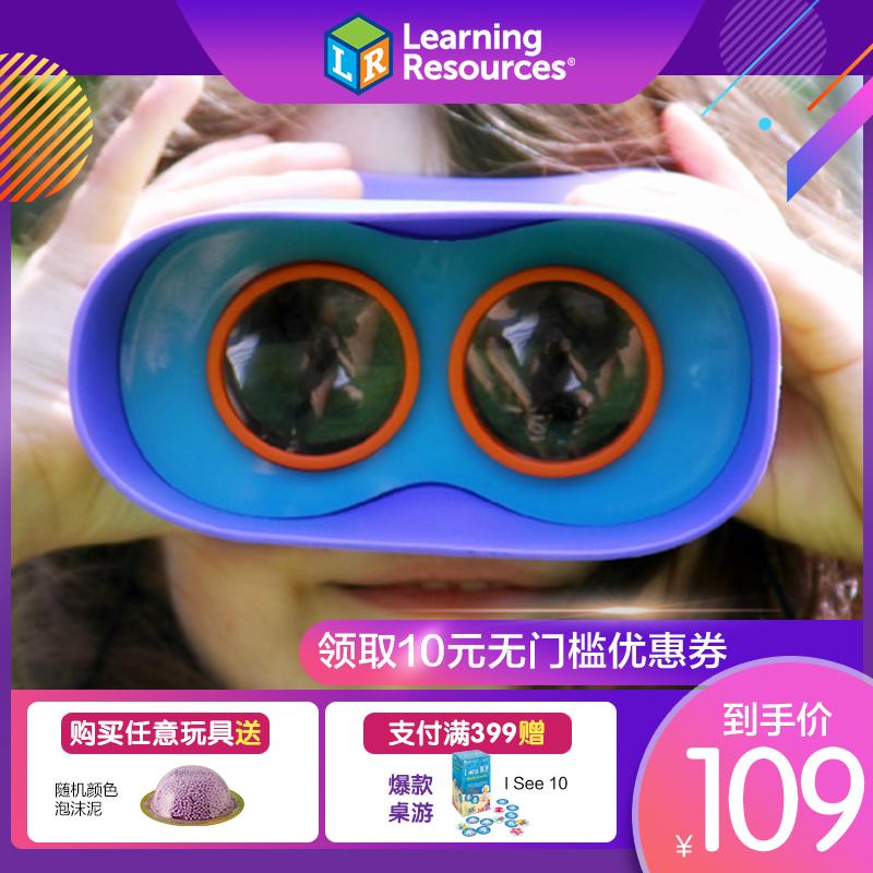 Learning Resources瓦力望远镜儿童玩具小学生双筒高清科学探索