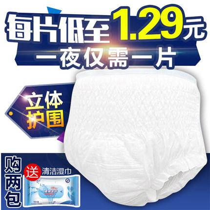 永福康成人纸尿裤老年人拉拉裤大码男女士适用经济装内裤式尿不湿