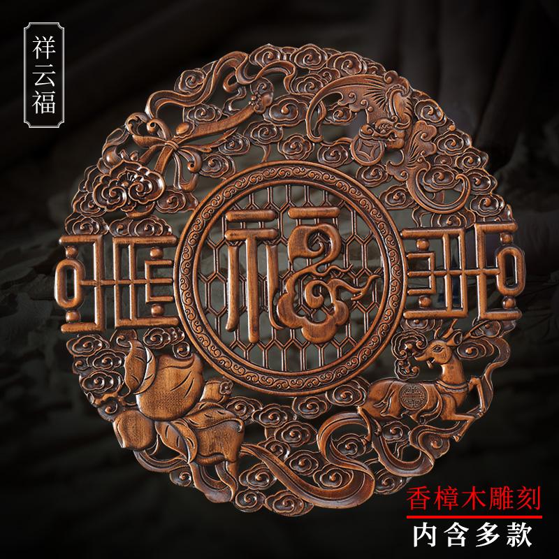 東陽の木の彫刻の実木のペンダントの客間の樟木の円形の壁は福の字の背景の壁の新しい中国式の玄関の装飾画を掛けます。