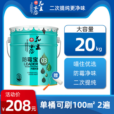 Kao water paint, water-based latex paint, wall paint, interior wall, indoor home wall paint, clean smell, mildew-proof color paint