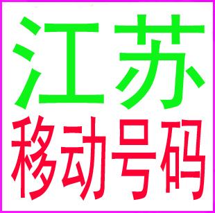 南京蘇州無錫常州鹽城淮安連雲港揚州南通鎮江移動號碼手機卡靚號