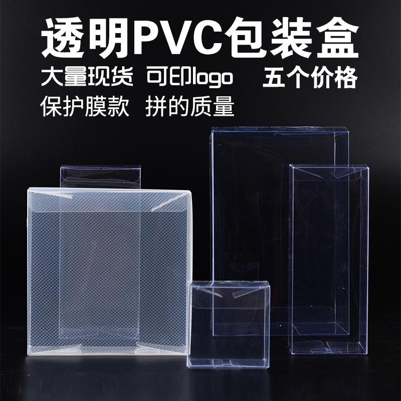 券后2.80元pvc透明定制长方形磨砂pet礼品盒