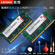 Lenovo/联想内存DDR4/3 2400/2666三代四代4G 8G 16G笔记本电脑内存条DDR3 1600提速升级电竞吃鸡双通道内存