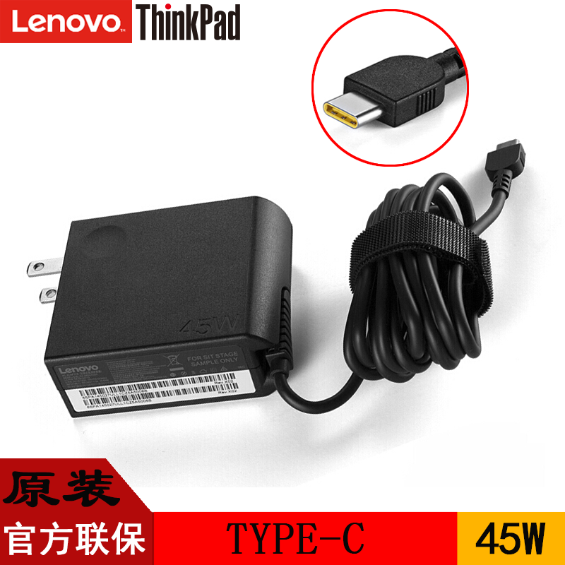 联想/ThinkPad原装X280/X380 Yoga/Yoga 370笔记本电脑电源适配器USB-C雷电TYPE-C充电器45W电源线20V 2.25A