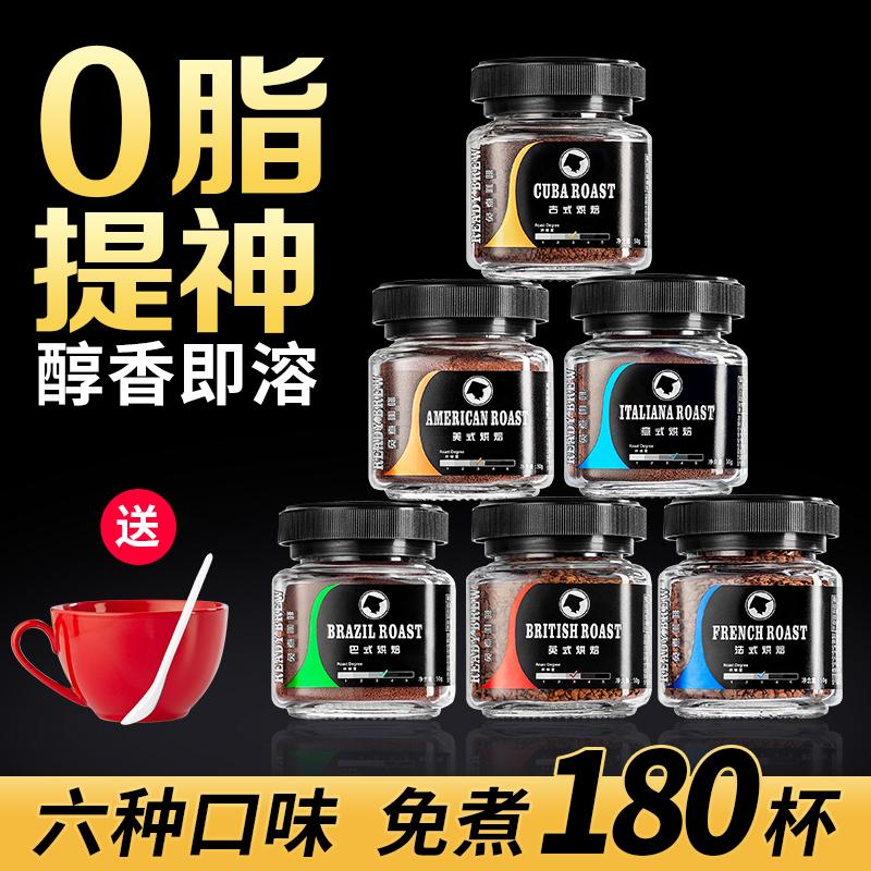摩氏黑咖啡纯咖啡 无蔗糖提神特浓原味苦咖啡粉速溶咖啡6瓶装300g
