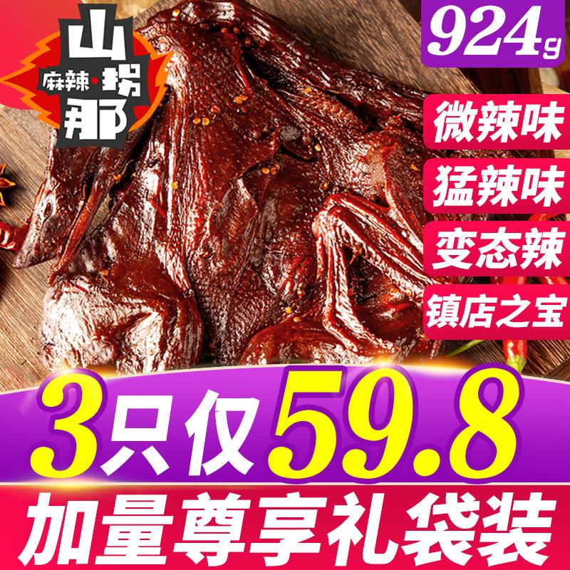 手撕酱板鸭香辣湖南常德正宗特产长沙风干南京烤鸭熟食即食零食