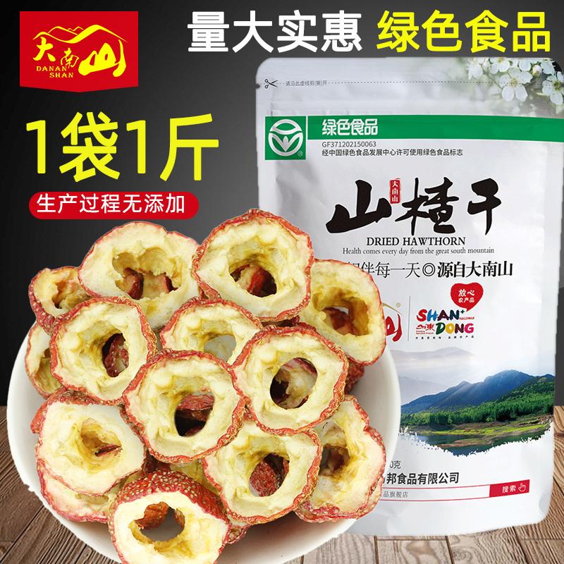 大南山新鲜无糖无核山楂泡茶水煮粥做菜果干除核去籽片1袋1斤装