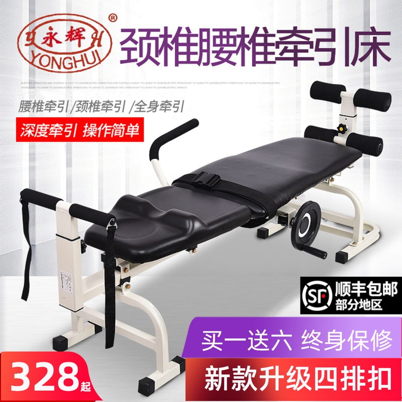 Treatment of cervical vertebra and lumbar vertebra traction bed with Yonghui stretcher