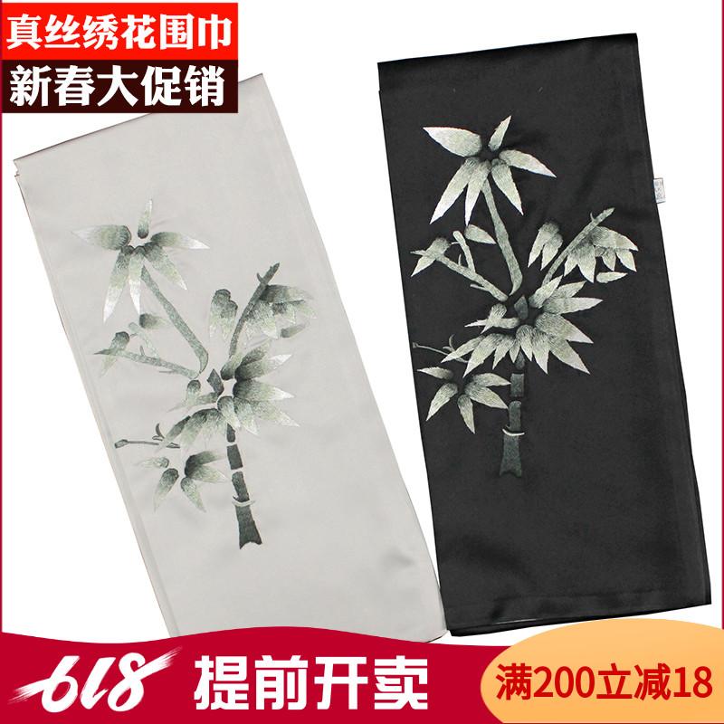 男女苏绣苏州真丝桑蚕丝长款竹子围巾男士丝巾中国特色手工艺礼品