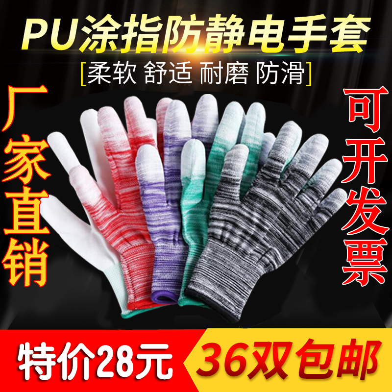 36 pairs of labor protection wear-resistant thin working Pu summer breathable antiskid antistatic gloves for men and women