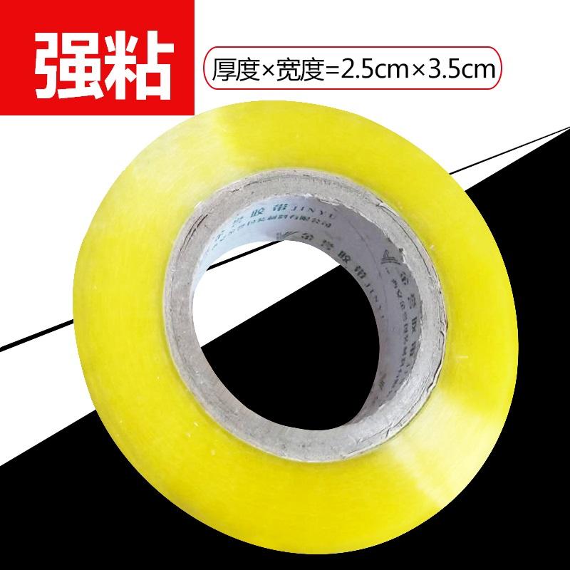 封箱透明高粘正品强力打包快递胶带宽35mm厚220
