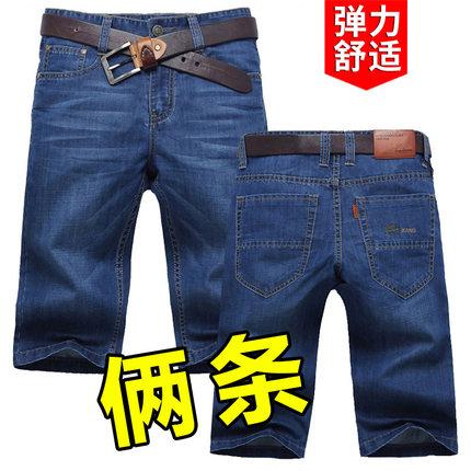 夏天男士弹力五分牛仔短裤男夏季超薄款直筒宽松七分裤子男中裤潮