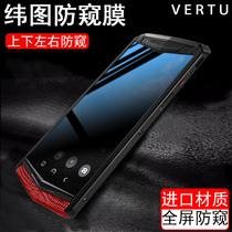 vertu手機防窺膜ASTERPT360度防偷看威圖XTOUCH四面隱私膜