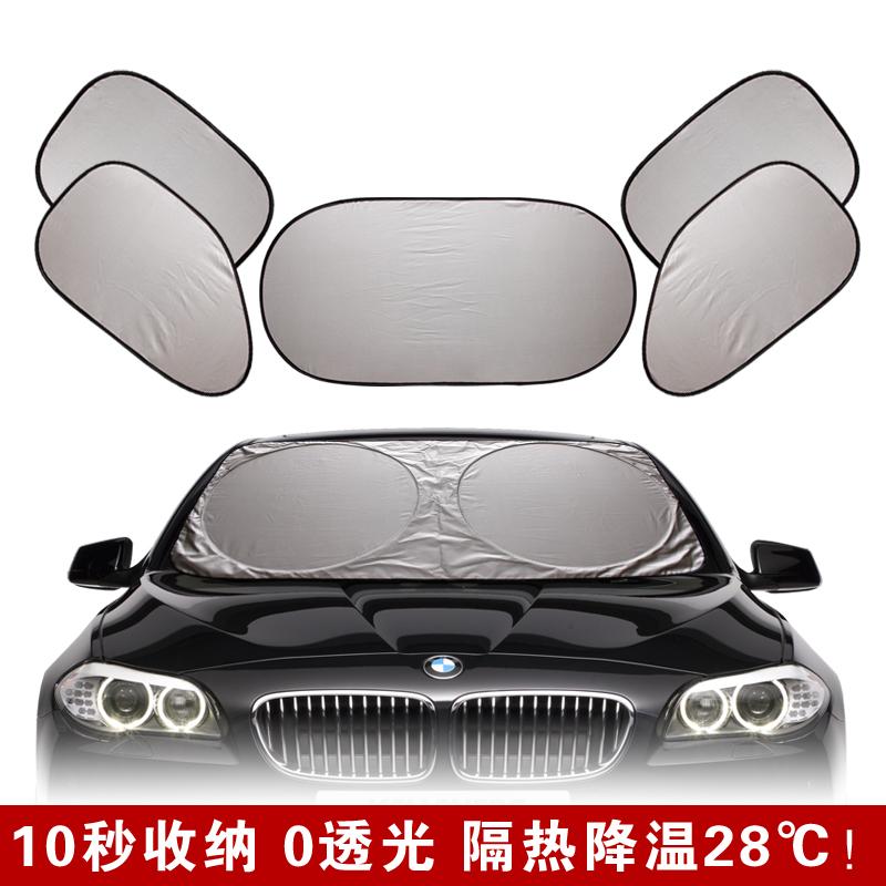 汽车遮阳挡6件套加厚车用防晒神器隔热遮阳板帘车窗太阳挡前侧挡