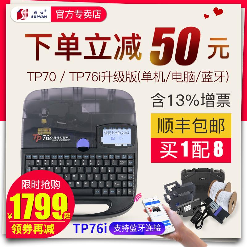 硕方线号机TP70打号机线号打印机号码管打码机套管打印机tp76i连电脑/蓝牙号码管套管线号管编码机标签打印机