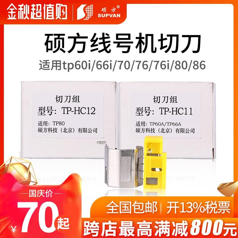 硕方线号机切刀用于TP60i/TP66i/TP70/TP76/TP80/TP86线号机TP-HC11 TP-HC12切刀组 不干胶色带切刀 线管切刀