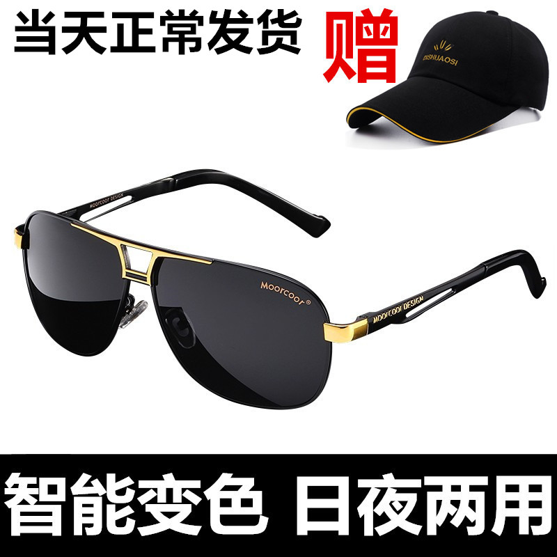 Day and night smart color changing Sunglasses mens tide Polarized Sunglasses fishing glasses special night vision eyes for driving