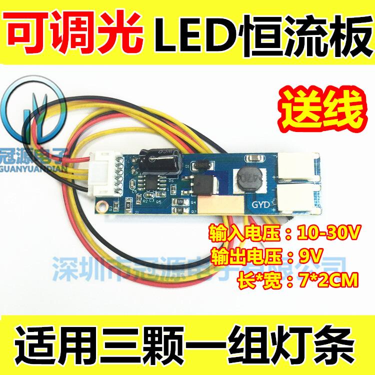 24寸LED降压板 LCD屏改装LED灯条恒流板 高压条 LED降压双灯小口
