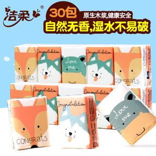 咕噜纸品洁柔餐巾纸小包纸巾可湿水面巾纸无香手帕纸 30包便携装