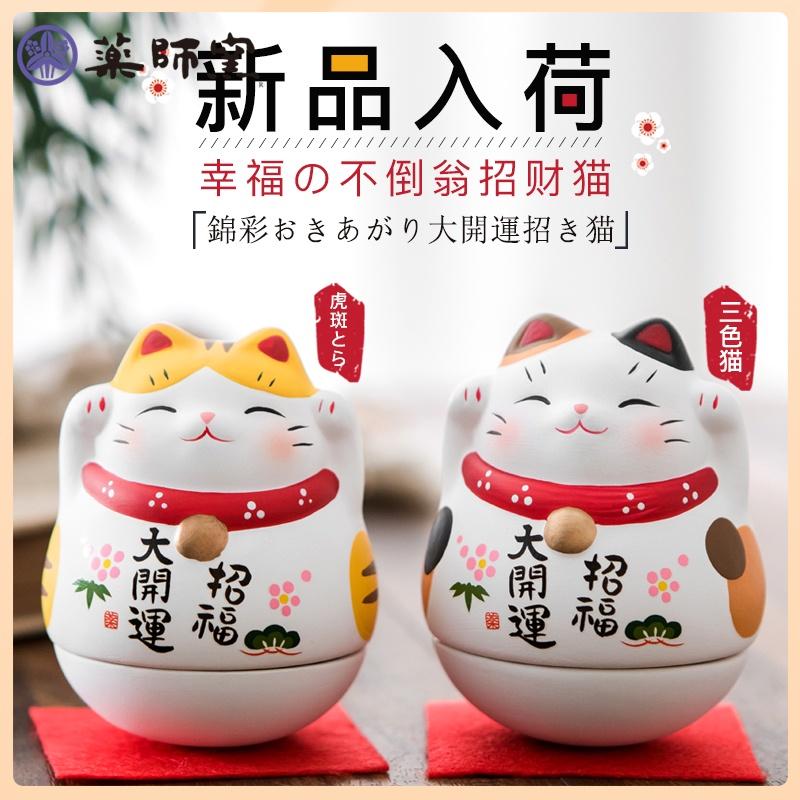 日本药师窑招财猫陶瓷摆件不倒翁事业顺利开业生日进口日式礼物