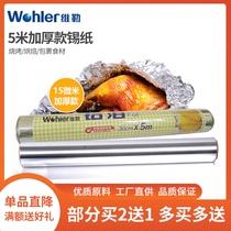 维勒锡纸烤肉纸烤箱铝箔烧烤花甲烤盘锡箔纸30米烤箱纸家用 包邮