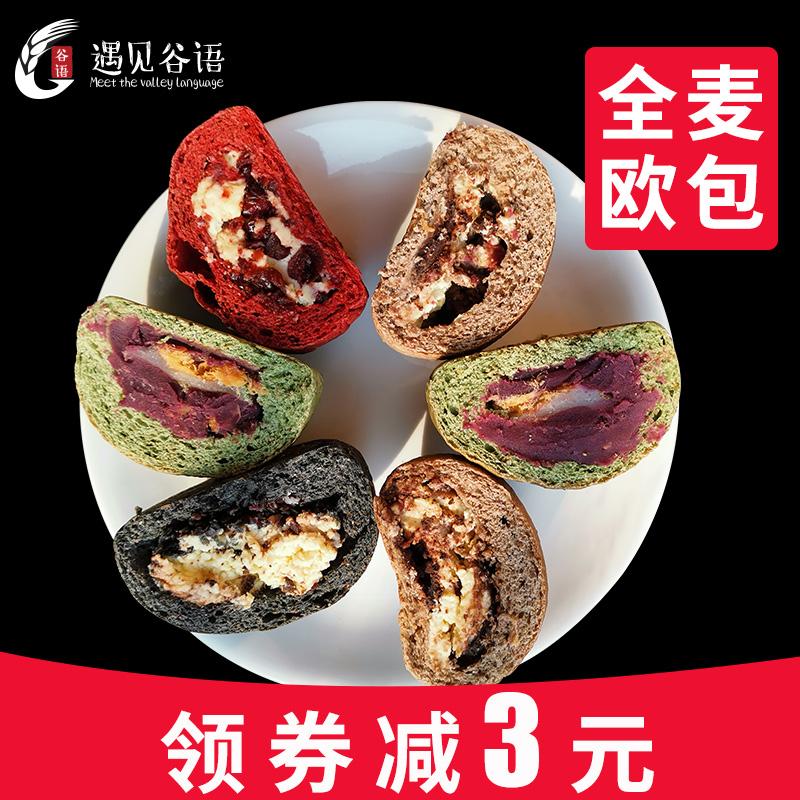 欧包全麦面包无糖精麻薯芋泥油代早餐整箱营养养胃网红蛋糕零食品